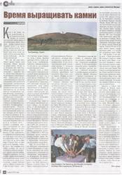 """Vesti"" magazine"